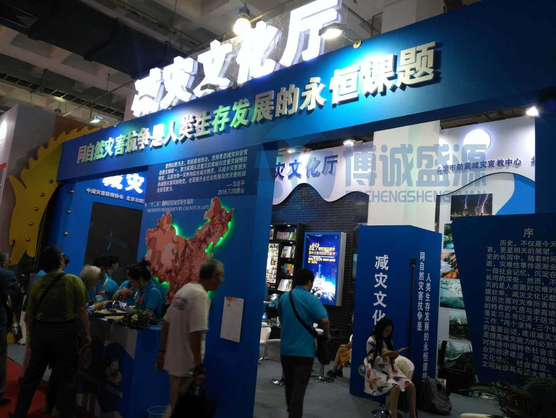 北京减灾文化厅