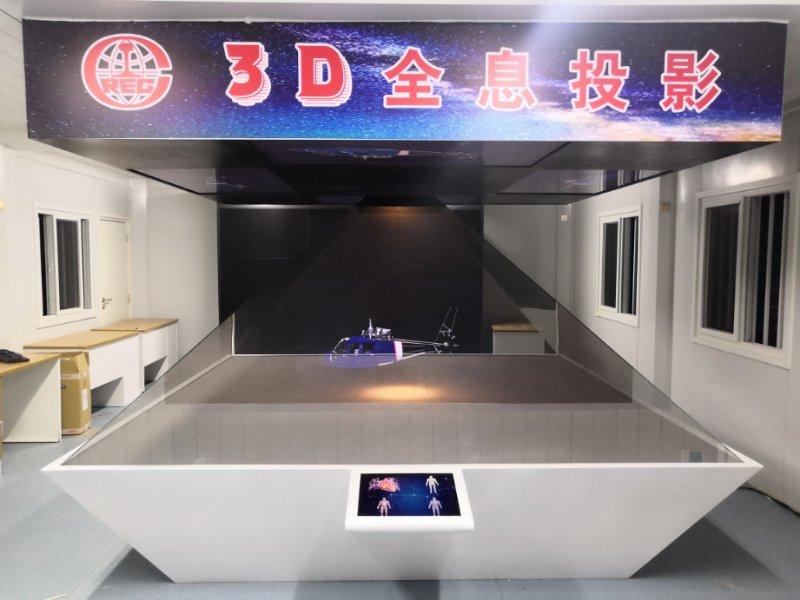 中铁七局3D全息投影