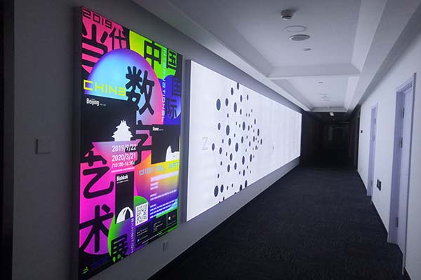 2019年当代中国国际数字艺术展多媒体技术