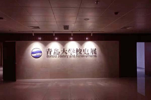 青岛大学校史馆数字展馆