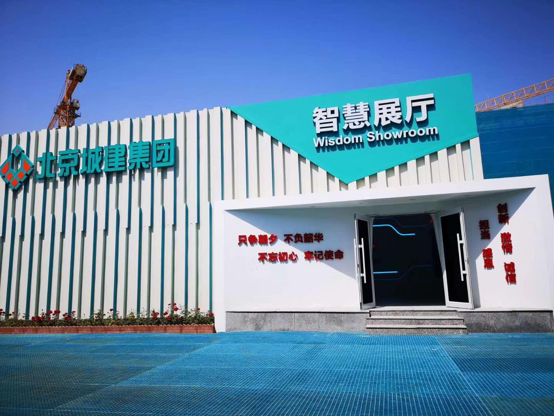 北京城建集团智慧展厅多媒体项目