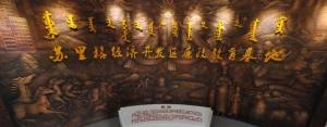 苏里格廉政文化展厅多媒体案例