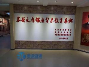 广西容县警示教育基地多媒体廉政教育展厅