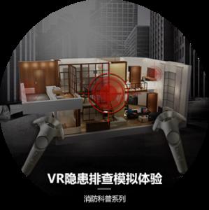 VR隐患排查模拟系统
