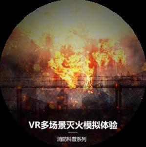 VR多场景灭火模拟系统