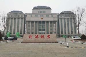 利津税务局廉政展厅