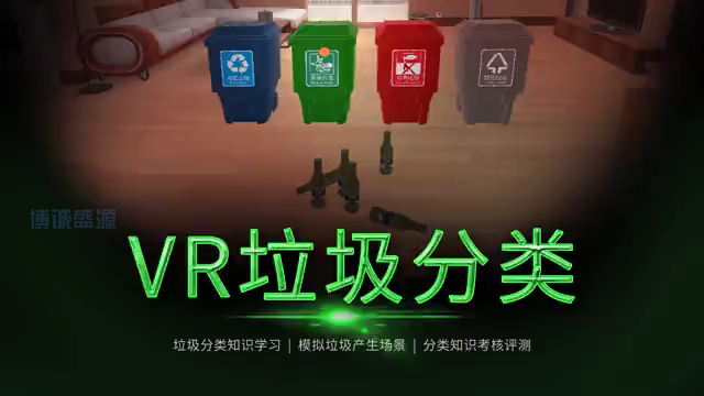 VR垃圾分类科普体验系统