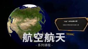 航空航天知识科普VR大课堂