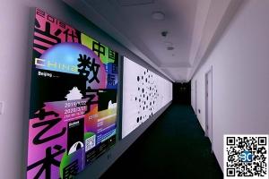 2019当代中国数字艺术展VR全景展示