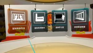VR监狱生活模拟体验系统