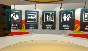 VR预防性侵害模拟体验系统