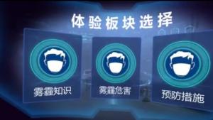 VR防灾减灾科普体验系统