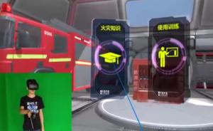 VR火灾逃生灭火体验系统