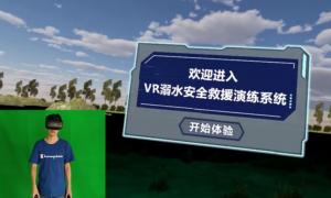 溺水救援VR体验系统