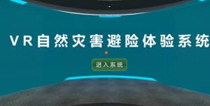 VR一体机自然灾害避险体验系统