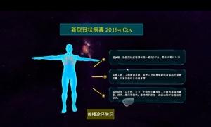 VR新型冠状病毒科普防疫