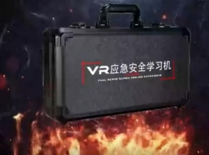 青少年VR应急百宝箱