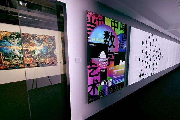 当代中国数字艺术展网上展厅