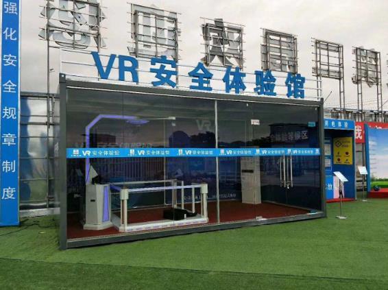 VR安全�w��^